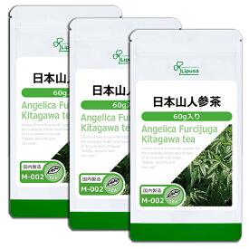 【15%ポイントバック】日本山人参茶 60g×3袋 M-002-3 送料無料 リプサ Lipusa サプリ サプリメント 健康茶 粉末
