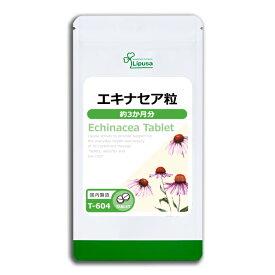 【スーパーSALE 10%OFF!】 エキナセア粒 約3か月分 T-604 送料無料 リプサ Lipusa サプリ サプリメント