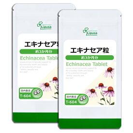 【スーパーSALE 10%OFF!】 エキナセア粒 約3か月分×2袋 T-604-2 送料無料 リプサ Lipusa サプリ サプリメント