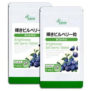 【2500円ぽっきりセール】 輝きビルベリー粒 約3か月分×2袋 T-622-2 送料無料 リプサ Lipusa サプリ サプリメント