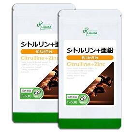 【15%ポイントバック】シトルリン+亜鉛 約3か月分×2袋 T-630-2 送料無料 リプサ Lipusa サプリ サプリメント アミノ酸
