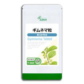 【20%OFFセール】ギムネマ粒 約3か月分 T-660 送料無料 リプサ Lipusa サプリ サプリメント ダイエットサポート