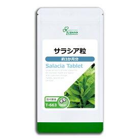【20%OFFセール】サラシア粒 約3か月分 T-663 送料無料 リプサ Lipusa サプリ サプリメント ダイエットサプリ