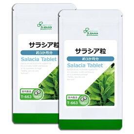 【ポイント3倍】 サラシア粒 約3か月分×2袋 T-663-2 送料無料 リプサ Lipusa サプリ サプリメント