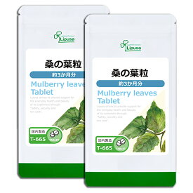 【クーポン発行中】 桑の葉粒 約3か月分×2袋 T-665-2 送料無料 リプサ Lipusa サプリ サプリメント