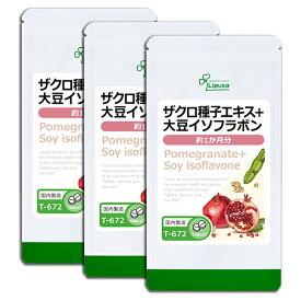 【条件なし!10%OFFクーポン有】ザクロ種子エキス+大豆イソフラボン 約1か月分×3袋 T-672-3 送料無料 リプサ Lipusa サプリ サプリメント イソフラボン 女性 健康サプリ