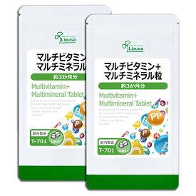 【10%OFFクーポン有】マルチビタミン+マルチミネラル粒 約3か月分×2袋 T-701-2 送料無料 リプサ Lipusa サプリ サプリメント ビタミン ミネラル