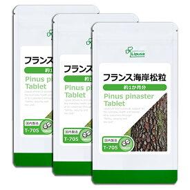 【15%ポイントバック】フランス海岸松粒 約1か月分×3袋 T-705-3 送料無料 リプサ Lipusa サプリ サプリメント フラボノイド