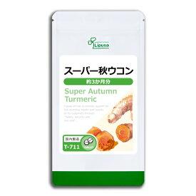 【20%OFFセール】スーパー秋ウコン 約3か月分 T-711 送料無料 リプサ Lipusa サプリ サプリメント
