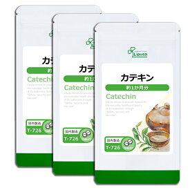 【最大10%OFFクーポン有】カテキン(緑茶+べにふうき) 約1か月分×3袋 T-726-3 送料無料 リプサ Lipusa サプリ サプリメント カテキン 健康