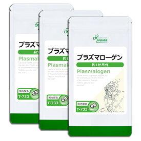 【15%ポイントバック】プラズマローゲン 約1か月分×3袋 T-733-3 送料無料 リプサ Lipusa サプリ サプリメント ムクナ配合