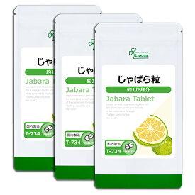 【ポイント2倍】 じゃばら粒 約1か月分×3袋 T-734-3 送料無料 リプサ Lipusa サプリ サプリメント