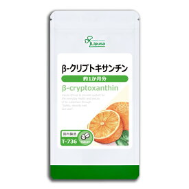【20%OFFセール】β-クリプトキサンチン 約1か月分 T-736 送料無料 リプサ Lipusa サプリ サプリメント 温州ミカン カロテノイド色素