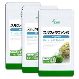【10%ポイントバック】スルフォラファン粒 約1か月分×3袋 T-751-3 送料無料 リプサ Lipusa deal_10 サプリ サプリメント ブロッコリースプラウト