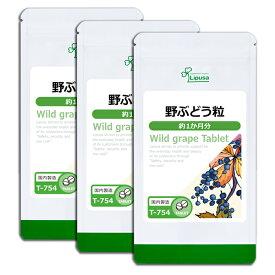 【10%ポイントバック】野ぶどう粒 約1か月分×3袋 T-754-3 送料無料 リプサ Lipusa サプリ サプリメント ポリフェノール