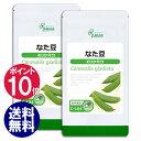 【ポイント10倍】 なた豆 約3か月分×2袋 C-104-2 送料無料 リプサ Lipusa サプリ サプリメント