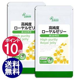 【ポイント10倍】高純度ローヤルゼリー 約3か月分×2袋 C-108-2 送料無料 リプサ Lipusa サプリ サプリメント デセン酸含有率6.0%以上