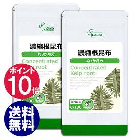 【12%OFFクーポン有】濃縮根昆布 約3か月分×2袋 C-130-2 送料無料 リプサ Lipusa サプリ サプリメント