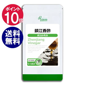 【5%OFFクーポン有】鎮江香酢 約3か月分 C-163 送料無料 リプサ Lipusa サプリ サプリメント ビタミン ミネラル
