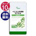 【ポイント10倍】 べにふうき緑茶カプセル 約3か月分 C-172 送料無料 リプサ Lipusa サプリ サプリメント
