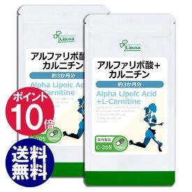 【最大15%OFFクーポン有】アルファリポ酸+カルニチン 約3か月分×2袋 C-205-2 送料無料 リプサ Lipusa サプリ サプリメント アミノ酸 ダイエット 美容