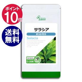 【ポイント10倍】 サラシア 約3か月分 C-208 送料無料 リプサ Lipusa サプリ サプリメント