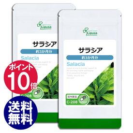 【ポイント10倍】 サラシア 約3か月分×2袋 C-208-2 送料無料 リプサ Lipusa サプリ サプリメント