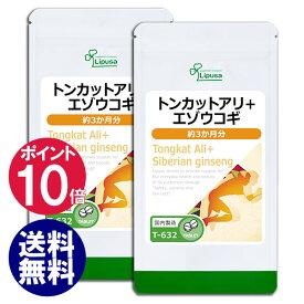 【最大1,000円OFFクーポン有】トンカットアリ+エゾウコギ 約3か月分×2袋 T-632-2 送料無料 リプサ Lipusa サプリ サプリメント