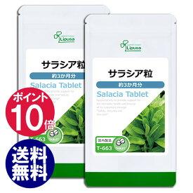 【ポイント10倍】 サラシア粒 約3か月分×2袋 T-663-2 送料無料 リプサ Lipusa サプリ サプリメント
