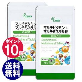 【最大1,000円OFFクーポン有】マルチビタミン+マルチミネラル粒 約3か月分×2袋 T-701-2 送料無料 リプサ Lipusa サプリ サプリメント ビタミン ミネラル
