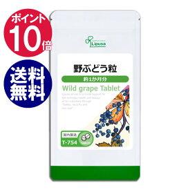 【12%OFFクーポン有】野ぶどう粒 約1か月分 T-754 送料無料 リプサ Lipusa サプリ サプリメント