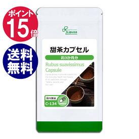 【ポイント15倍】甜茶カプセル 約3か月分 C-134 送料無料 リプサ Lipusa サプリ サプリメント 甜茶サプリ