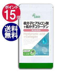 【ポイント15倍】低分子ヒアルロン酸+低分子コラーゲン 約3か月分 C-239 送料無料 リプサ Lipusa サプリ サプリメント ヒアルロン酸 コラーゲン