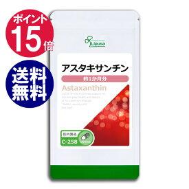 【ポイント15倍】アスタキサンチン 約1か月分 C-258 送料無料 リプサ Lipusa サプリ サプリメント 美容サプリ カロテノイド