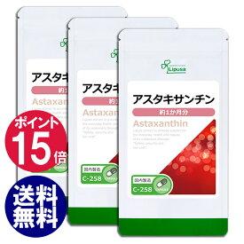 【ポイント15倍】アスタキサンチン 約1か月分×3袋 C-258-3 送料無料 リプサ Lipusa サプリ サプリメント 美容サプリ カロテノイド
