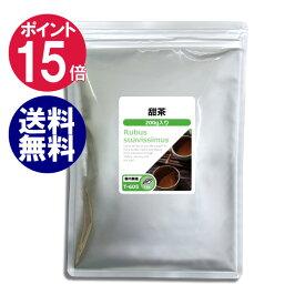 【ポイント15倍】甜茶 200g T-605 送料無料 リプサ Lipusa サプリ サプリメント ポリフェノール