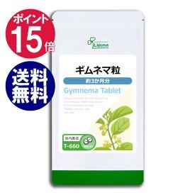 【ポイント15倍】ギムネマ粒 約3か月分 T-660 送料無料 リプサ Lipusa サプリ サプリメント ダイエットサポート