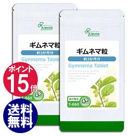 【ポイント15倍】ギムネマ粒 約3か月分×2袋 T-660-2 送料無料 リプサ Lipusa サプリ サプリメント ダイエットサポート