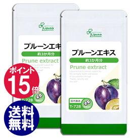 【ポイント15倍】プルーンエキス 約3か月分×2袋 T-728-2 送料無料 リプサ Lipusa サプリ サプリメント 鉄分