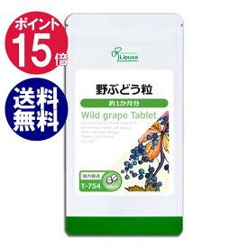 【ポイント15倍】野ぶどう粒 約1か月分 T-754 送料無料 リプサ Lipusa サプリ サプリメント ポリフェノール