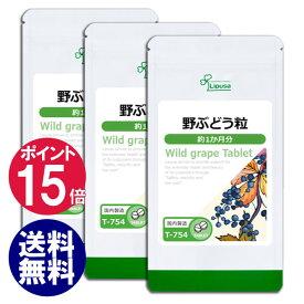 【ポイント15倍】野ぶどう粒 約1か月分×3袋 T-754-3 送料無料 リプサ Lipusa サプリ サプリメント ポリフェノール