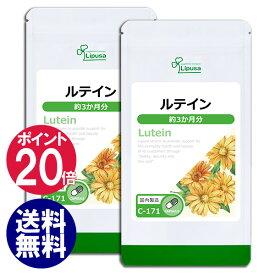 【ポイント20倍】ルテイン 約3か月分×2袋 C-171-2 送料無料 リプサ Lipusa サプリ サプリメント カロテノイド ポリフェノール