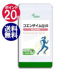 【ポイント20倍】コエンザイムQ10 約1か月分 C-308 送料無料 リプサ Lipusa サプリ サプリメント 美容 健康
