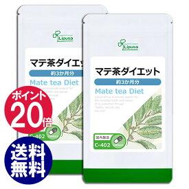 【ポイント20倍】マテ茶ダイエット 約3か月分×2袋 C-402-2 送料無料 リプサ Lipusa サプリ サプリメント 鉄分 亜鉛