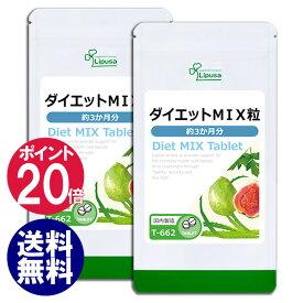 【ポイント20倍】ダイエットMIX粒 約3か月分×2袋 T-662-2 送料無料 リプサ Lipusa サプリ サプリメント ギムネマ マカ