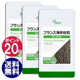 【11%OFFクーポン有】フランス海岸松粒 約1か月分×3袋 T-705-3 送料無料 リプサ Lipusa サプリ サプリメント フラボノイド