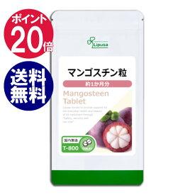 【ポイント20倍】マンゴスチン粒 約1か月分 T-800 送料無料 リプサ Lipusa サプリ サプリメント ポリフェノール