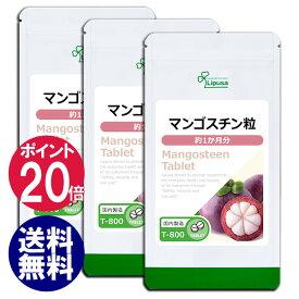 【ポイント20倍】マンゴスチン粒 約1か月分×3袋 T-800-3 送料無料 リプサ Lipusa サプリ サプリメント ポリフェノール