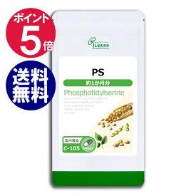 【ポイント5倍】 PS(ホスファチジルセリン) 約1か月分 C-105 送料無料 リプサ Lipusa サプリ サプリメント