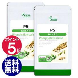 【ポイント5倍】 PS(ホスファチジルセリン) 約1か月分×2袋 C-105-2 送料無料 リプサ Lipusa サプリ サプリメント